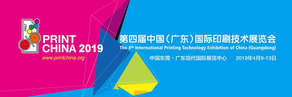 Print china 2019 cyymc